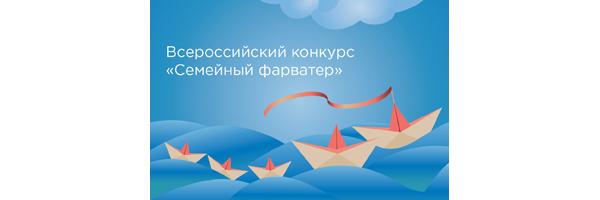 Вебинар «Заполнение полной заявки второго этапа II Всероссийского конкурса «Семейный фарватер»»