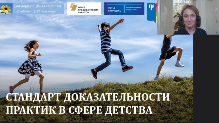 Вебинар «Презентация второй версии Стандарта доказательности социальных практик в сфере детства»