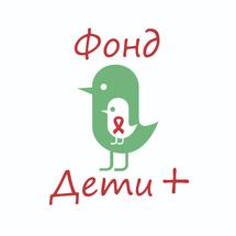 Благотворительный Фонд «Помощь детям, затронутым эпидемией ВИЧ-инфекции «Дети плюс» (г.Москва)