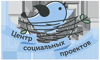 Автономная некоммерческая организация «Центр социальных проектов»