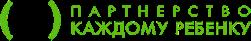 Автономная некоммерческая организация «Центр развития инновационных социальных услуг «Партнерство каждому ребенку»