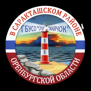 ГБУСО «СРЦН «Маячок» в Саракташском районе